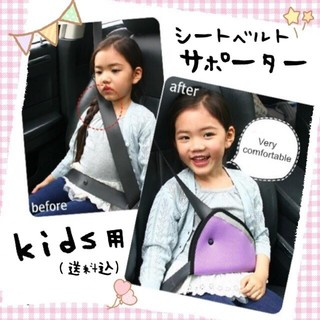 子供用 シートベルト サポーター   シートベルト補助 ❤︎ 送料無料(自動車用チャイルドシート本体)