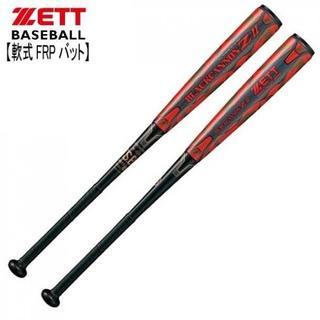 ゼット(ZETT)のZETT一般軟式用FRPバット ブラックキャノン Z2バットケース付き84cm(バット)