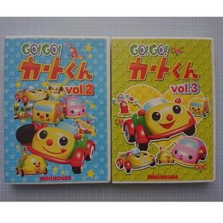 ミキハウス(mikihouse)のミキハウス カートくんDVD vol,2,3(キッズ/ファミリー)