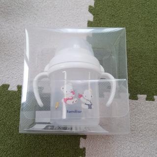 ファミリア(familiar)の【新品・未使用】スパウトマグ familiar (マグカップ)