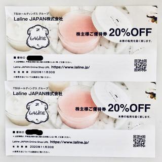 ラリン(Laline)のTSI 株主優待 Laline 20%割引券 2枚セット(ショッピング)