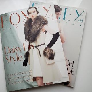 フォクシー(FOXEY)のフォクシーマガジン16、17(ファッション)