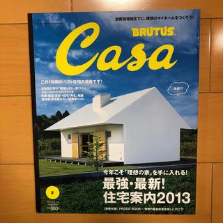 マガジンハウス(マガジンハウス)のCasa BRUTUS (カーサ・ブルータス) 2013年 02月号(専門誌)