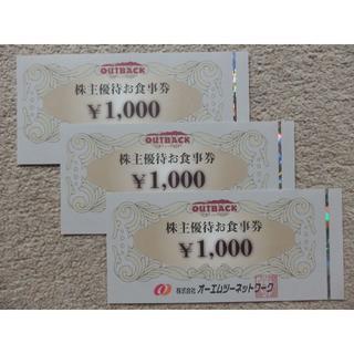 3000円分 アウトバック ステーキハウス オーエムツーネットワーク 株主優待券(レストラン/食事券)