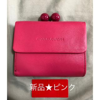 シャルルジョルダン(CHARLES JOURDAN)の新品未使用★ピンク シャルルジョルダン 二つ折り財布 キャンディ ガマ口財布(財布)