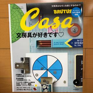 マガジンハウス(マガジンハウス)のCasa BRUTUS (カーサ・ブルータス) 2013年 04月号(専門誌)