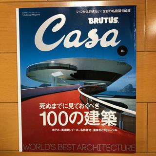 マガジンハウス(マガジンハウス)のCasa BRUTUS (カーサ・ブルータス) 2013年 08月号(専門誌)