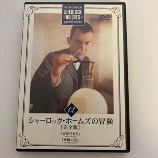 シャーロック・ホームズの冒険 完全版 Vol.12 DVD(TVドラマ)