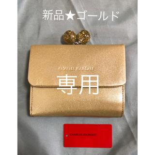 シャルルジョルダン(CHARLES JOURDAN)の新品未使用★ゴールド シャルルジョルダン 二つ折り財布 キャンディ ガマ口財布(財布)