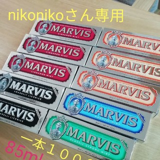 マービス(MARVIS)のマービス nikonikoさん専用(歯磨き粉)