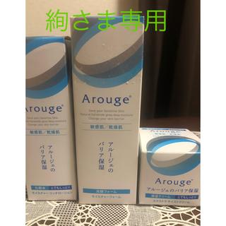 アルージェ(Arouge)のアルージェ 洗顔フォーム、保湿クリーム、化粧水(フェイスクリーム)