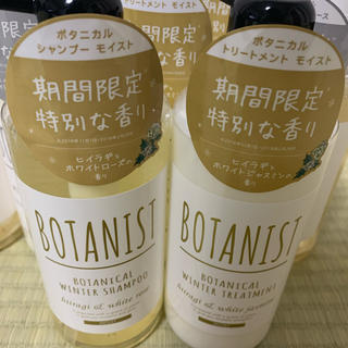 ボタニスト(BOTANIST)のボタニスト 3本(シャンプー)