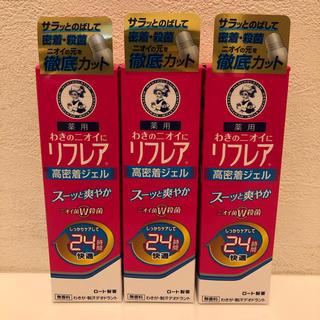 ロートセイヤク(ロート製薬)のリフレア デオドラントジェル (チューブ) 30g×3本(制汗/デオドラント剤)