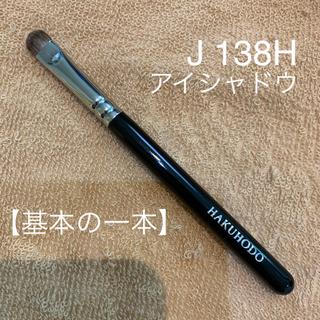 ハクホウドウ(白鳳堂)の白鳳堂 アイシャドウブラシ J 138H 【未使用】(ブラシ・チップ)