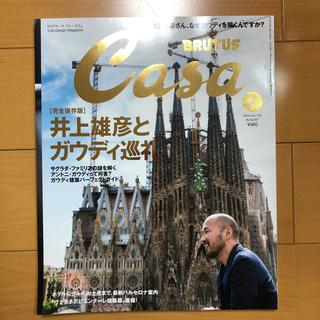 マガジンハウス(マガジンハウス)のCasa BRUTUS (カーサ・ブルータス) 2014年 08月号(専門誌)