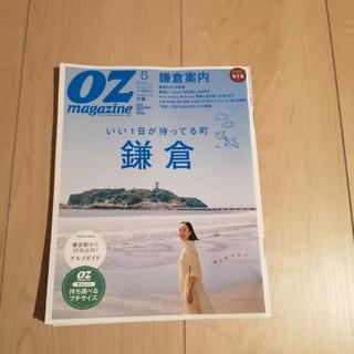 OZ magazine Petit (オズマガジンプチ) 2016年 05月号(ファッション)