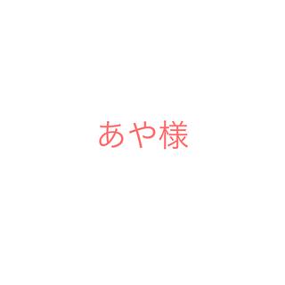 シマムラ(しまむら)のあや様専用(キャラクターグッズ)