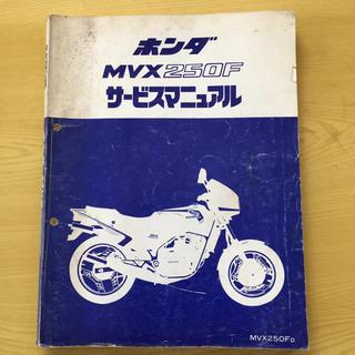 HONDA MVX250F サービスマニュアル