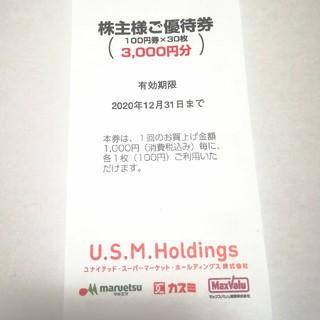 マルエツ/カスミ/マックスバリュ関東 株主優待券 30枚(使用期限12/31)(ショッピング)