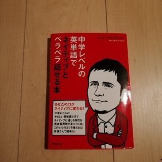 中学レベルの英単語でネイティブとペラペラ話せる本(語学/参考書)