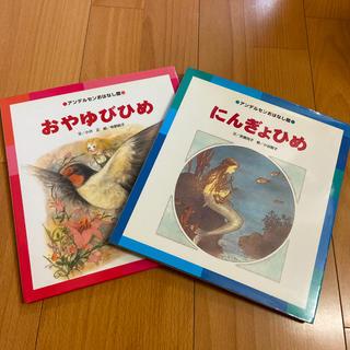 おやゆびひめ にんぎょひめ 2冊セット(絵本/児童書)