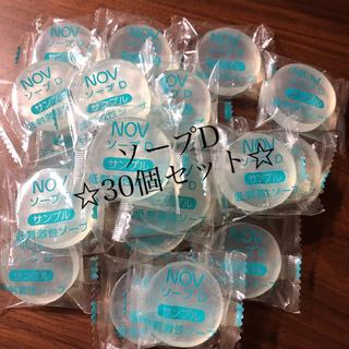 ノブ(NOV)のNOV ソープD 30個セット(ボディソープ/石鹸)
