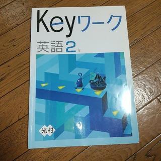 Keyワーク 英語2年(語学/参考書)