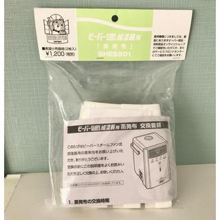 ミツビシ(三菱)の未開封✨【送料無料】三菱加湿器用蒸発布(2枚入)SHES501(加湿器/除湿機)