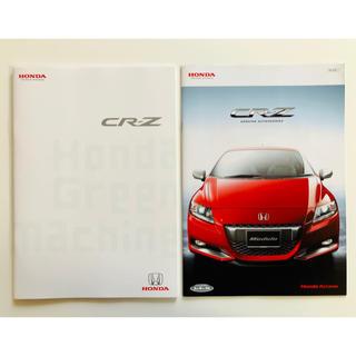 ホンダ(ホンダ)のHONDA CR-Z カタログ(カタログ/マニュアル)