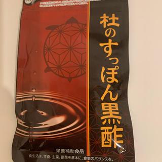 杜のすっぽん黒酢 新品未開封(その他)