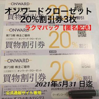 ニジュウサンク(23区)の「オンワードクローゼット」20%割引買物券3枚 ラスト1セット(ショッピング)