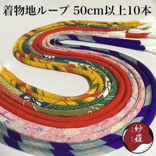 着物リメイク ループ 小紋 銘仙 大島紬 など 50cm以上 5柄 10本(各種パーツ)