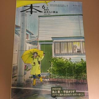 コウダンシャ(講談社)の読書人の雑誌 本 2020.6(文芸)