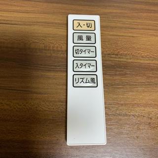 ヤマゼン(山善)のDC ALR BGD301 扇風機 リモコンのみ(その他)