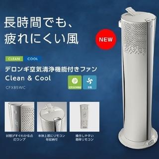 デロンギ(DeLonghi)の Kazu様専用 新品 デロンギ 空気清浄機能付きファン [CFX85WC](空気清浄器)