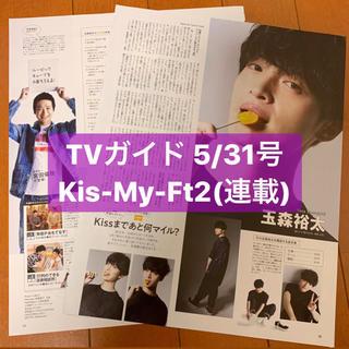 キスマイフットツー(Kis-My-Ft2)のTVガイド 5/31号  Kis-My-Ft2 連載  切り抜き(アート/エンタメ/ホビー)