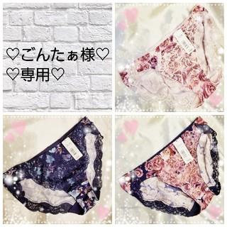 エメフィール(aimer feel)の♡ごんたぁ様専用♡フルバックショーツ3枚♡L♡(その他)