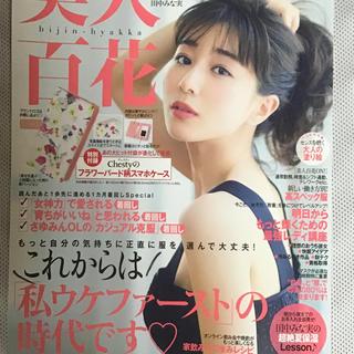 カドカワショテン(角川書店)の美人百花 2020年 07月号(その他)