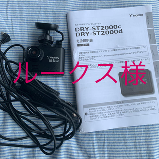 ユピテル(Yupiteru)の値下げ⭐︎ドライブレコーダー★ユピテル DRY-ST2000c★【中古】(車内アクセサリ)