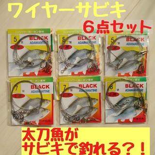 ワイヤーサビキ 6点セット トリック タチウオ 太刀魚 アジ(釣り糸/ライン)