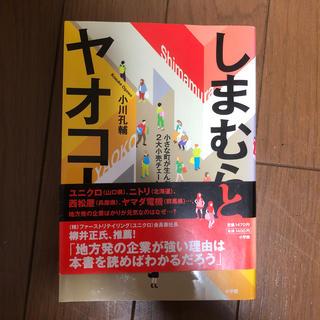 ショウガクカン(小学館)のしまむらとヤオコ- 小さな町が生んだ2大小売チェ-ン(ビジネス/経済)