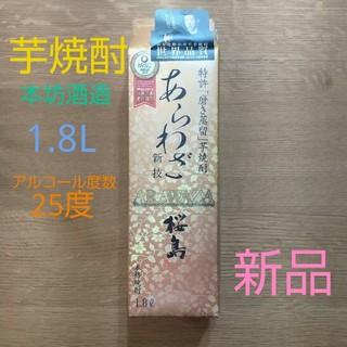 本坊酒造 あらわざ桜島 本格焼酎 1.8L(焼酎)