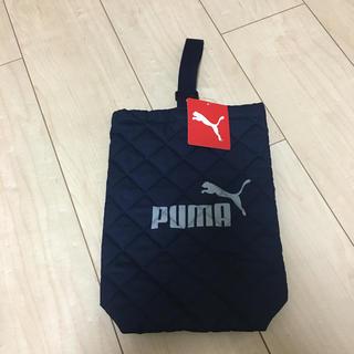 プーマ(PUMA)の新品☆PUMAプーマ☆シューズケース(シューズバッグ)