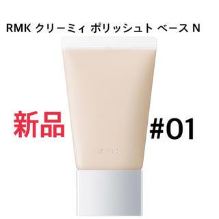 アールエムケー(RMK)の新品⭐️①RMKクリーミィポリッシュトベースN30g  #01(化粧下地)