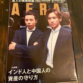 アサヒシンブンシュッパン(朝日新聞出版)のアエラ 2017 7.17号 kinki(アート/エンタメ/ホビー)