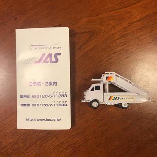 ジャル(ニホンコウクウ)(JAL(日本航空))の《超希少⭐︎》JAS(現JAL)タラップ車ミニカー、付箋セット(航空機)