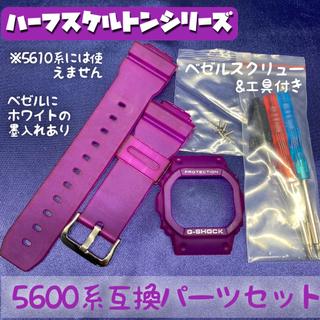 ジーショック(G-SHOCK)の5600系G-SHOCK用 互換パーツセット ハーフスケルトン/パープル(腕時計(デジタル))
