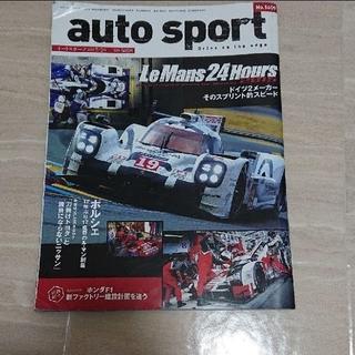 auto sport 1409(車/バイク)