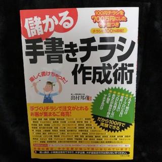 シュウエイシャ(集英社)の儲かる手書きチラシ作成術 100円チラシを700万円にしたヒナ型つき(ビジネス/経済)