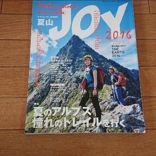 夏山 JOY 2016(趣味/スポーツ)